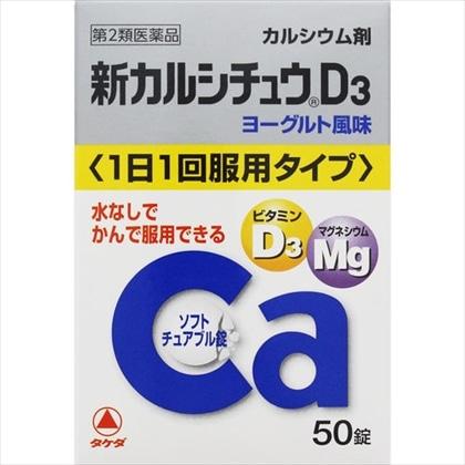 新カルシチュウD3 50錠[第2類医薬品]