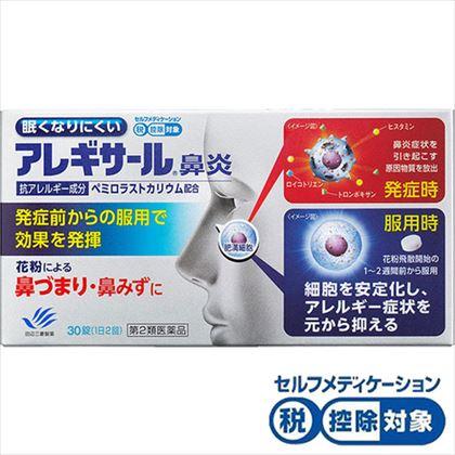 ★アレギサール鼻炎 30錠 [第2類医薬品]