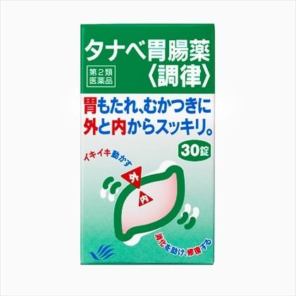 ★タナベ胃腸薬<調律> 30錠[第2類医薬品]