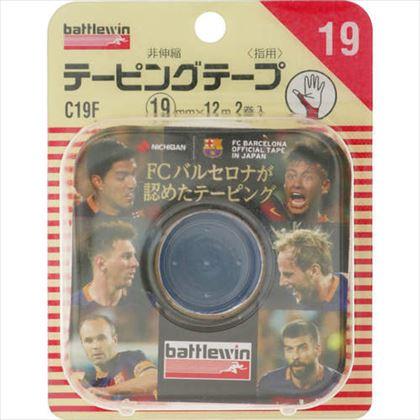 バトルウィン テーピングテープ C19F 2巻