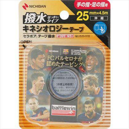 バトルウィン キネシオロジーテープ SEHA25F 25mm×4.5m 1巻入
