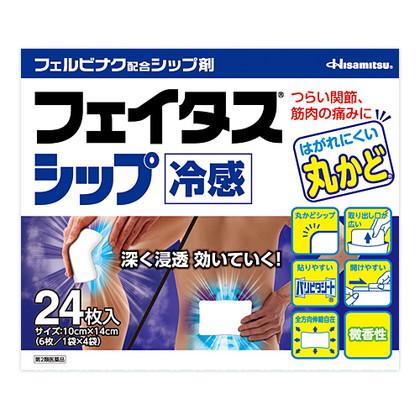 ★フェイタス シップ 24枚(6枚×4袋)・10cm×14cm[第2類医薬品]