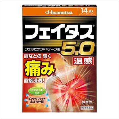 ★フェイタス5.0温感 14枚[第2類医薬品]