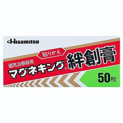 マグネキング絆創膏 50S