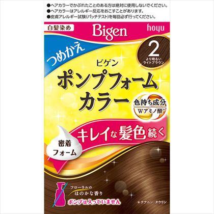 ビゲン ポンプフォームカラー つめかえ剤 2 より明るいライトブラウン 1個