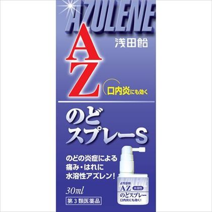 浅田飴AZのどスプレーS 30ml[第3類医薬品]