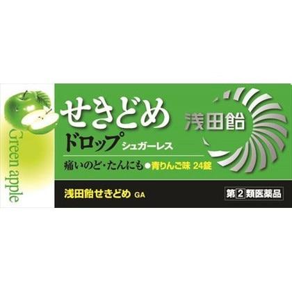 浅田飴せきどめGA〈青りんご味〉 24錠[指定第2類医薬品]