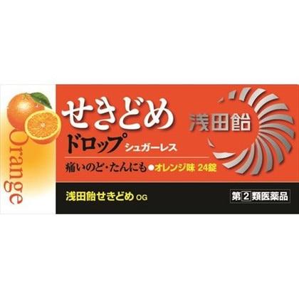 浅田飴せきどめOG 24錠[指定第2類医薬品]