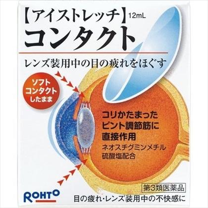 ロートアイストレッチコンタクト 12ml[第3類医薬品]