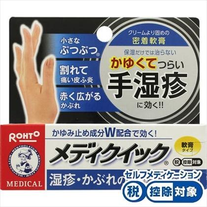 ★メンソレータム メディクイック 軟膏R 8g[指定第2類医薬品]