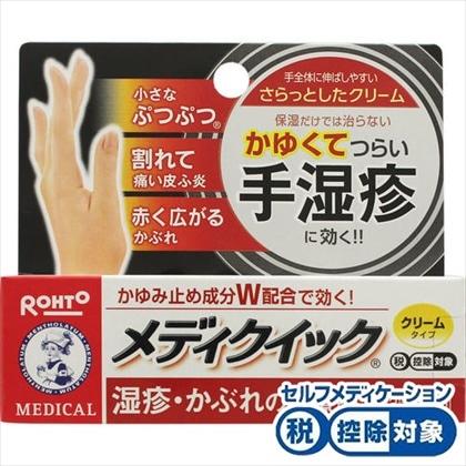 ★メンソレータム メディクイック クリームS 8g[指定第2類医薬品]