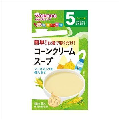 和光堂 手作り応援 コーンクリームスープ 3.6g×8包