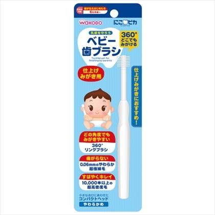 和光堂 にこピカ ベビー歯ブラシ 仕上げみがき用 やわらかめ