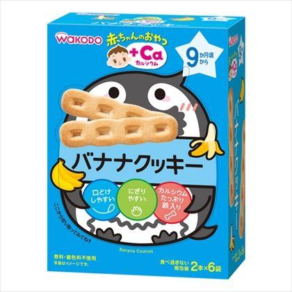和光堂 赤ちゃんのおやつ バナナクッキー 2本×6袋