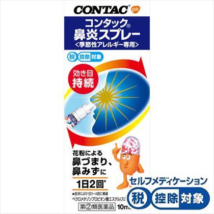 ★コンタック鼻炎スプレー<季節性アレルギー専用> 10mL [指定第2類医薬品]