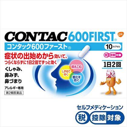 ★コンタック600ファースト 10カプセル[第2類医薬品]