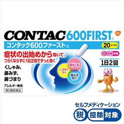 ★コンタック600ファースト 20カプセル[第2類医薬品]