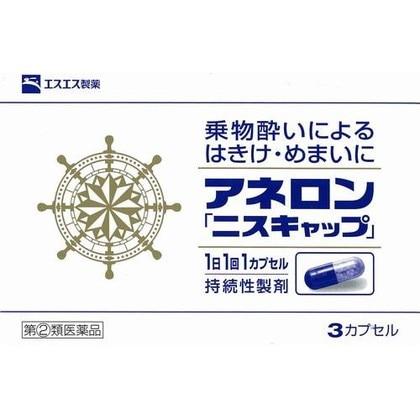 アネロン「ニスキャップ」 3カプセル[指定第2類医薬品]
