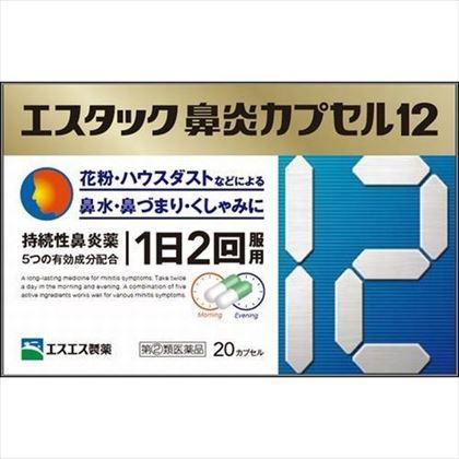 エスタック 鼻炎カプセル12 20カプセル[指定第2類医薬品]