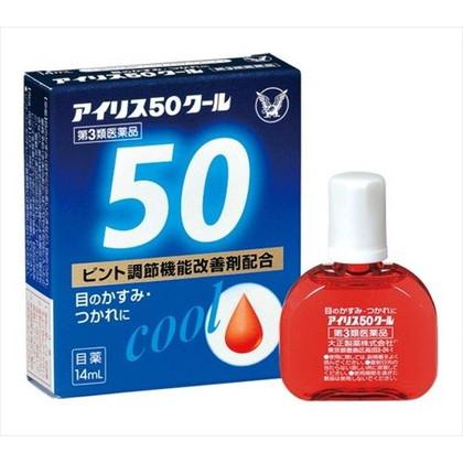 アイリス50 クール 14ml[第3類医薬品]
