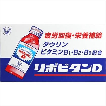 リポビタンD 100ml×10本[指定医薬部外品]