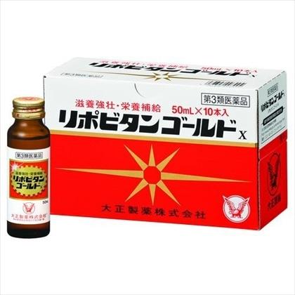 リポビタンゴールドX 50ml×10本[第3類医薬品]