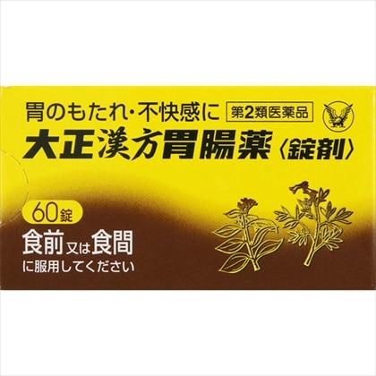 大正漢方胃腸薬〈錠剤〉 60錠[第2類医薬品]