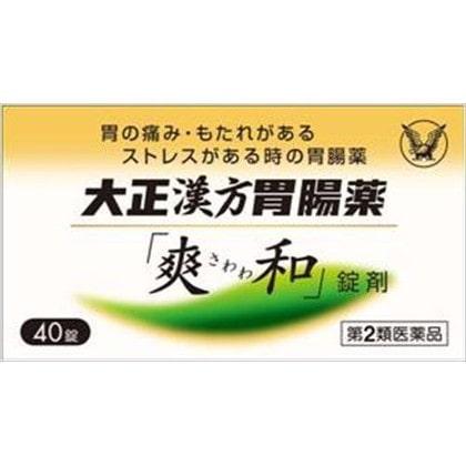 大正漢方胃腸薬「爽和」錠剤 40錠[第2類医薬品]