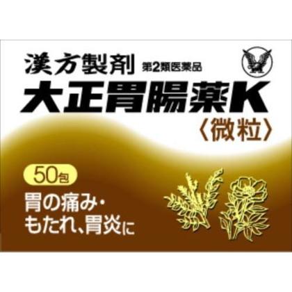 大正胃腸薬K〈微粒〉 50包[第2類医薬品]