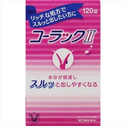 コーラックII 120錠 [第2類医薬品]