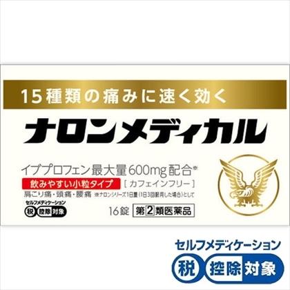 ★ナロンメディカル 16錠 [指定第2類医薬品]