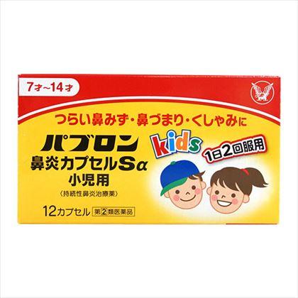 パブロン鼻炎カプセルSα小児用 12カプセル[指定第2類医薬品]