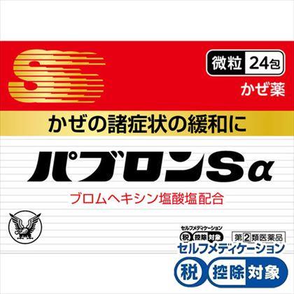 ★パブロンSα微粒 1.2g×24包[指定第2類医薬品]