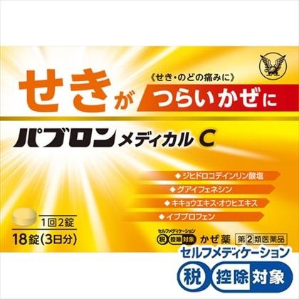 ★パブロンメディカルC 18錠 [指定第2類医薬品]