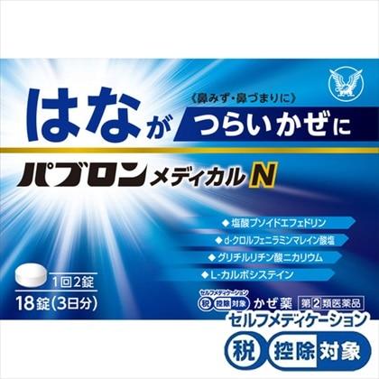 ★パブロンメディカルN 18錠 [指定第2類医薬品]