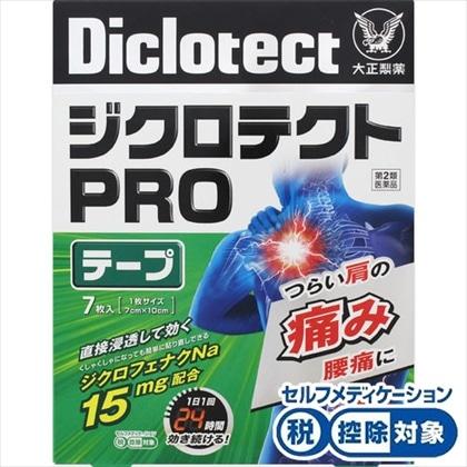 ★ジクロテクトPROテープ 7枚・7×10cm[第2類医薬品]