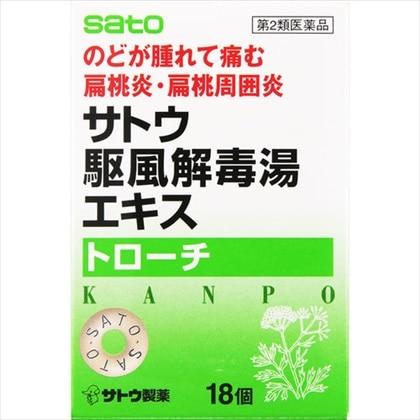 サトウ駆風解毒湯エキストローチ 18錠[第2類医薬品]