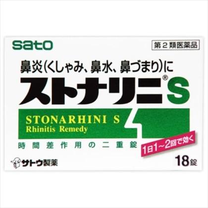ストナリニS 18錠 [第2類医薬品]