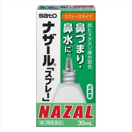 ナザール「スプレー」 30mL [第2類医薬品]