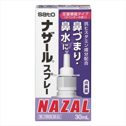 ナザールスプレー(ラベンダー) 30mL [第2類医薬品]
