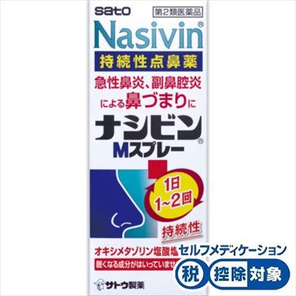 ★ナシビンMスプレー 8mL [第2類医薬品]