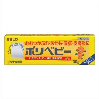 ポリベビー 30g[第3類医薬品]