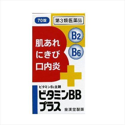 ビタミンBBプラス[クニヒロ] 70錠[第3類医薬品]