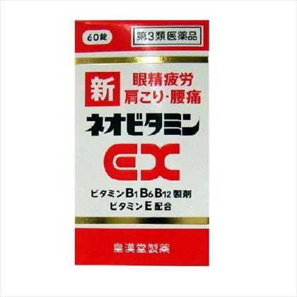 新ネオビタミンEX[クニヒロ] 60錠[第3類医薬品]