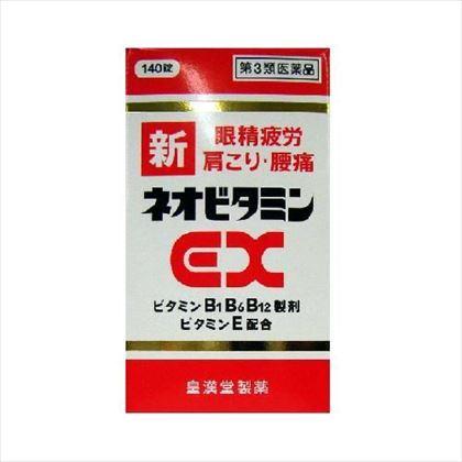 新ネオビタミンEX[クニヒロ] 140錠[第3類医薬品]