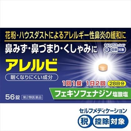 ★アレルビ 56錠 [第2類医薬品]