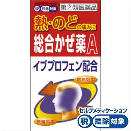 ★総合かぜ薬A「クニヒロ」 45錠[指定第2類医薬品]