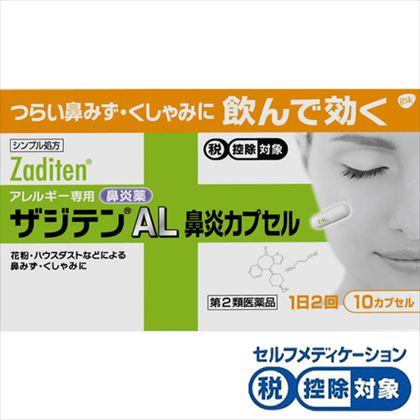 ★ザジテンAL鼻炎カプセル 10カプセル[第2類医薬品]