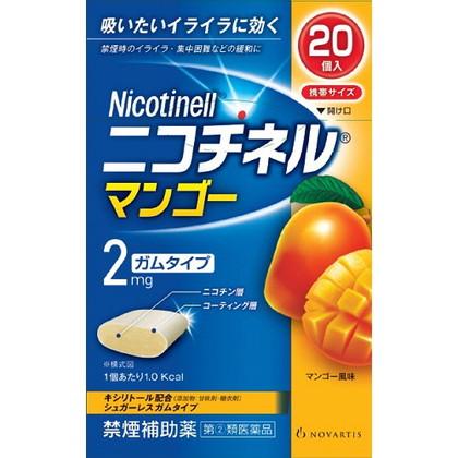 ★ニコチネル マンゴー 20個[指定第2類医薬品]