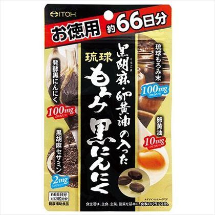 黒胡麻卵黄油もろみ黒にんにく 198粒
